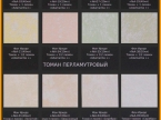 Декоративная краска для стен ALURE TOMAN Изображение декоративного покрытия для стен ALURE TOMAN