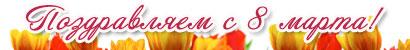 С 8 Марта! С Международным женским днем! Скидки до 30% на декоративную краску и штукатурку!
