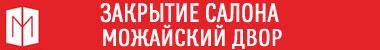 Закрытие салона декоративной краски и декоративной штукатурки в ТЦ Можайский двор